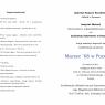 Program konferencji Marzec '68 w Poznaniu