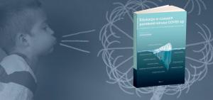 Edukacja w czasach pandemii – e-book dla nauczycieli na nietypowe czasy