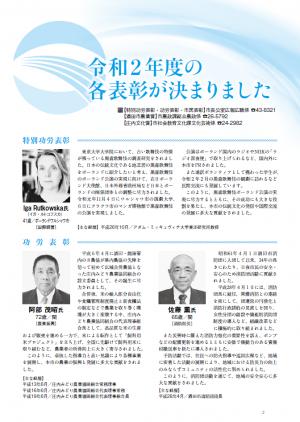 Nagroda Specjalna za Zasługi dla Miasta Sakata