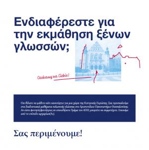 W Salonikach będzie można uczyć się języka polskiego!